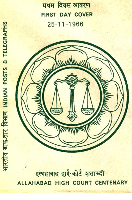 Seal of the Allahabad High Court in India, from an official first-day cover for its centenary.